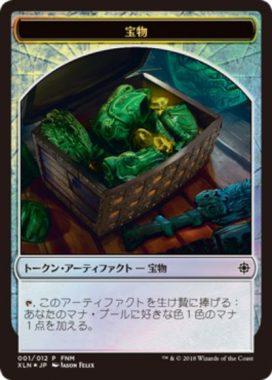 宝物トークン(イクサランの相克 ドラフト・ウィークエンド)