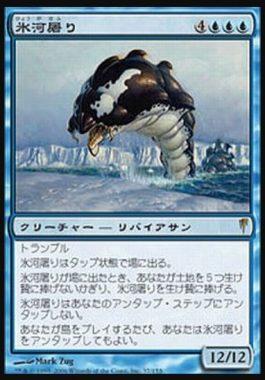 氷河屠り/Jokulmorder(MTG 12/12クリーチャー)