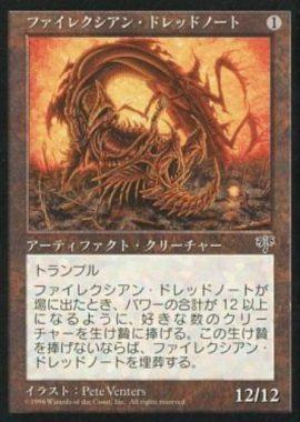 ファイレクシアン・ドレッドノート/Phyrexian Dreadnought(MTG 12/12クリーチャー)