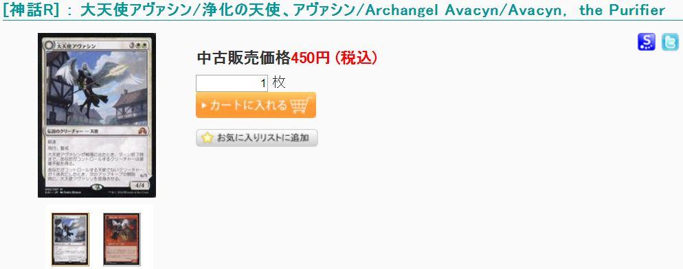 大天使アヴァシン/浄化の天使、アヴァシン/Archangel Avacyn/Avacyn, the Purifier