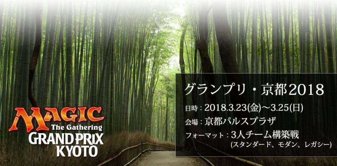 GP京都2018のBigMagic特設ページが公開!フォーマットはスタン&モダン&レガシーの3人チーム構築!
