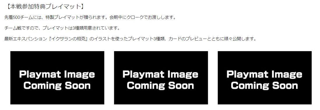 GP京都2018参加特典のプレイマット画像