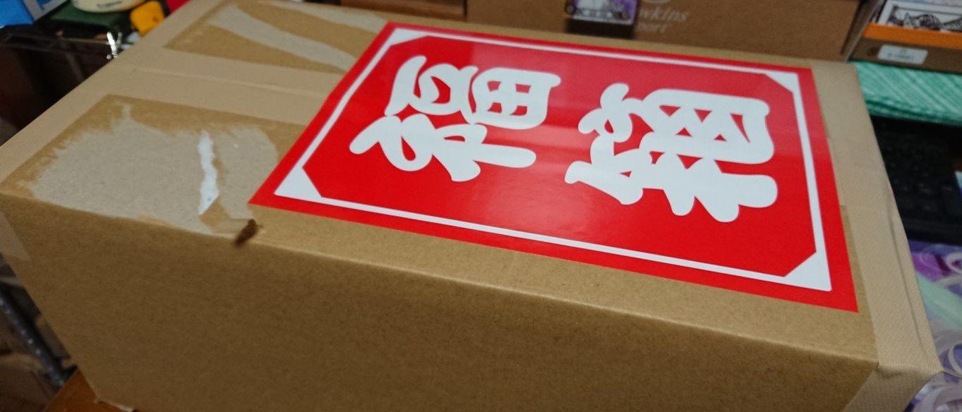 晴れる屋「2018年MTG1万円福袋」の開封結果を情報提供いただきました!画像付き!