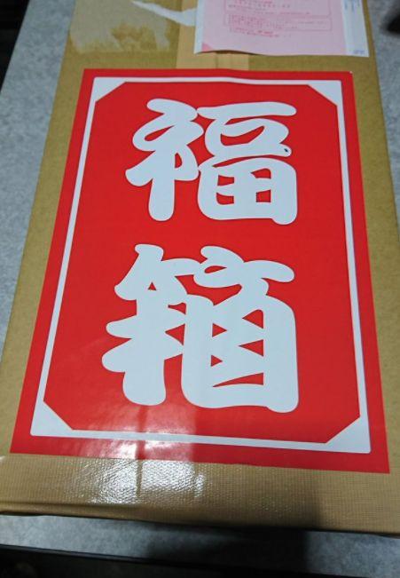 晴れる屋「2018年MTG1万円福袋」の開封結果(画像付き)を情報提供いただきました!