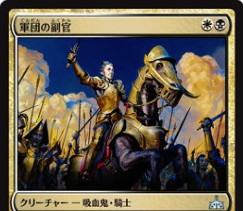 白黒アンコの吸血鬼騎士「軍団の副官(イクサランの相克)」が公開!2マナ2/2で他の吸血鬼を+1/+1する吸血鬼の軽量ロード!