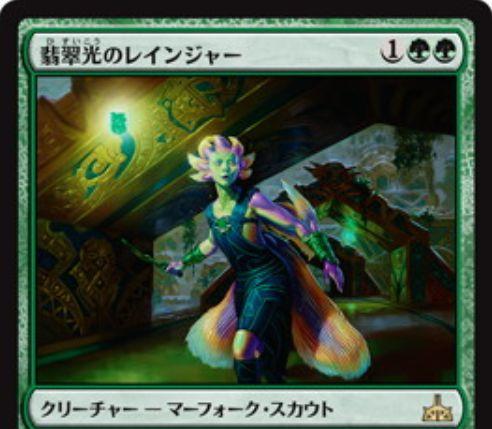 翡翠光のレインジャー(イクサランの相克)が公開!緑緑1で唱える2/1のマーフォーク・スカウトで、戦場に出た際に「探検」を2回続けて行う!