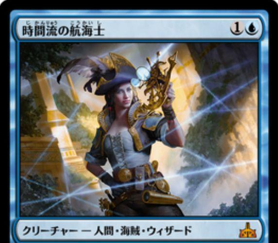 時間流の航海士(イクサランの相克)が公開!都市の承認がある状態で青青2を支払いタップ&このカードをライブラリーボトムに置くことで追加ターンを獲得する青神話の人間・海賊・ウィザード!