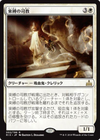束縛の司教(イクサランの相克)