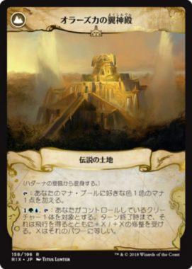 オラーズカの翼神殿(イクサランの相克)