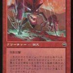 稲妻の猟犬(MTG 犬カード)
