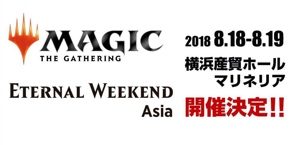 レガシー&ヴィンテージの大型イベント「エターナルウィークエンド」が日本開催決定!開催は2018年8月!