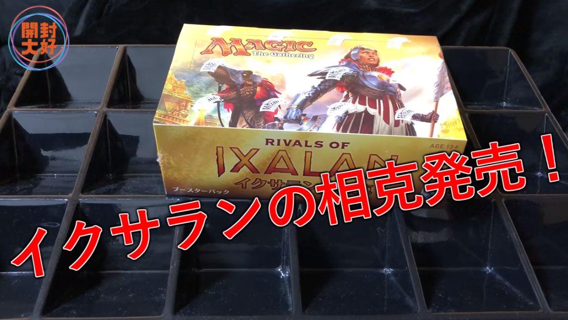 イクサランの相克のBOX開封動画がYouTubeチャンネル「ゼロからはじめる開封対戦」様にて公開!