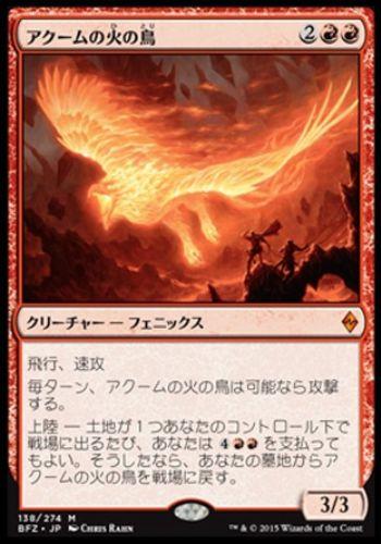 アクームの火の鳥(戦乱のゼンディカー)