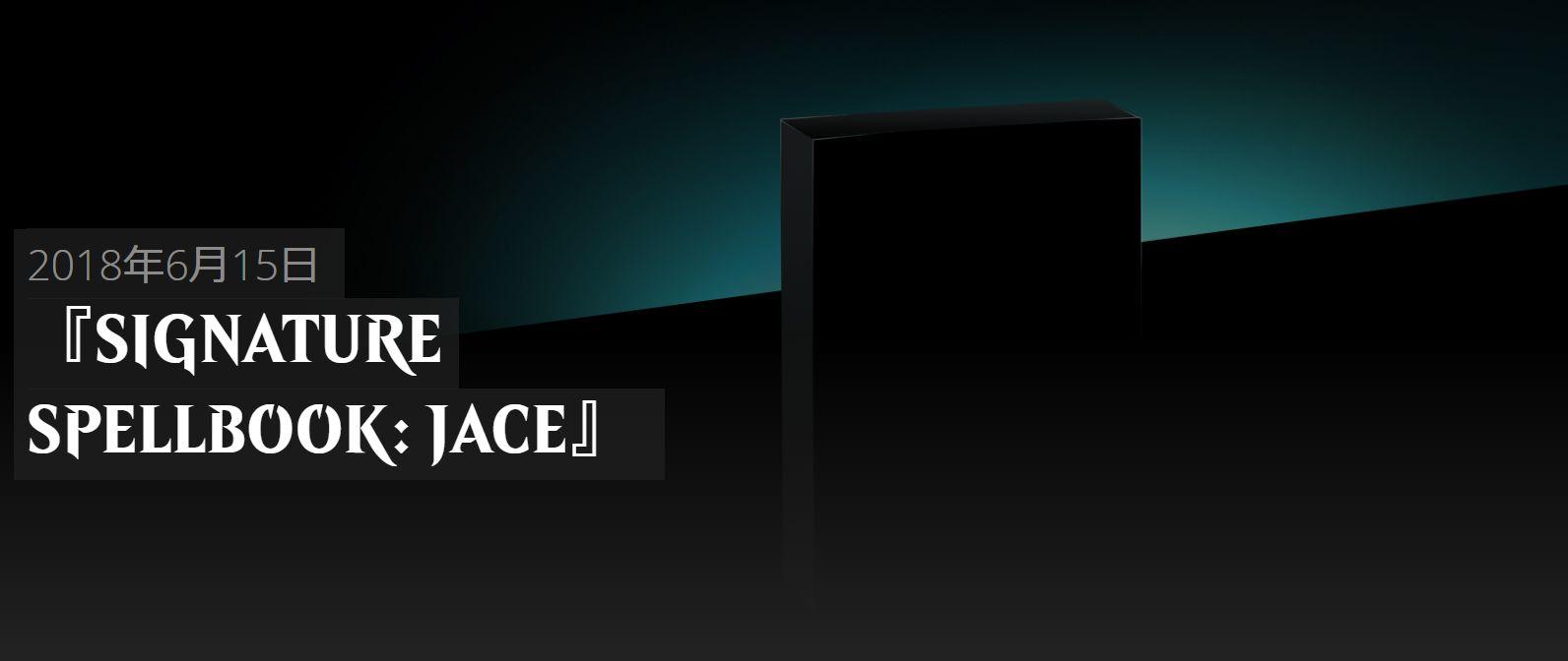 MTG新製品「Signature Spellbook: Jace」が発表!ジェイスに関する呪文9枚が1セットに封入される「From the Vault」系製品!1枚はFOILに!