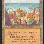 リシャーダの港(MTG カードパワー高すぎ 壊れカード)