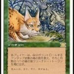 草陰の待ち伏せ(MTG 猫カード)
