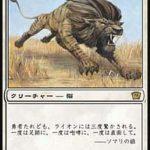 サバンナ・ライオン(MTG 猫カード)