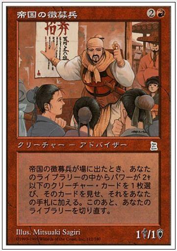 【マスターズ25】再録カードの情報が一挙公開!ポータル「帝国の徴募兵」が新規イラストで神話レア再録など!