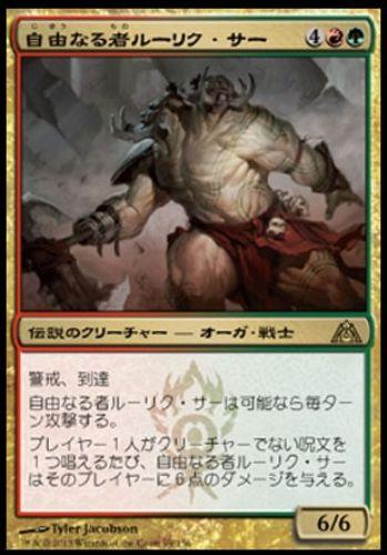 自由なる者ルーリク・サー(Ruric Thar, the Unbowed)ドラゴンの迷路