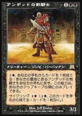 アンデッドの剣闘士(Undead Gladiator)オンスロート