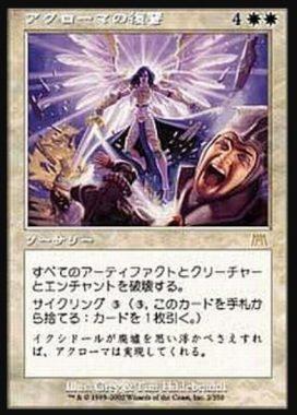 アクローマの復讐(Akroma's Vengeance)マスターズ25