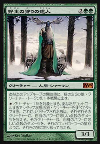 野生の狩りの達人(Master of the Wild Hunt)基本セット2010