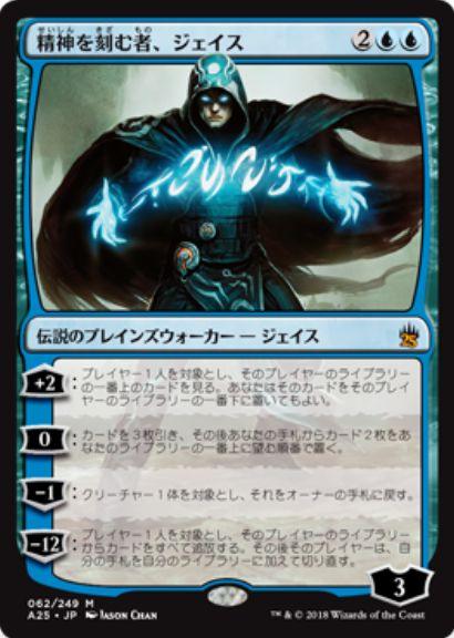 マスターズ25「精神を刻む者、ジェイス」の日本語版カード画像