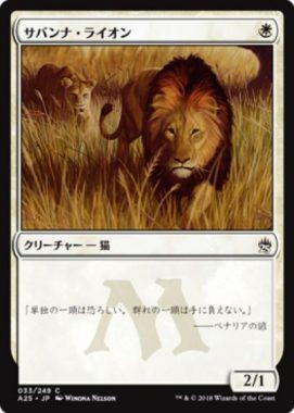 サバンナ・ライオン(Savannah Lions)マスターズ25 日本語版