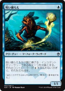 呪い捕らえ(Cursecatcher)マスターズ25