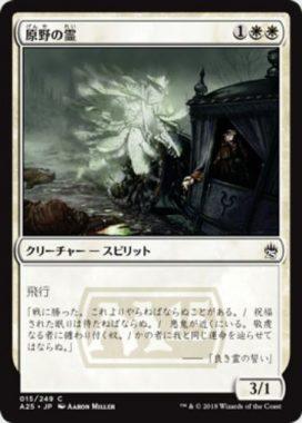 原野の霊(Geist of the Moors)マスターズ25