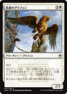 庇護のグリフィン(Griffin Protector)マスターズ25
