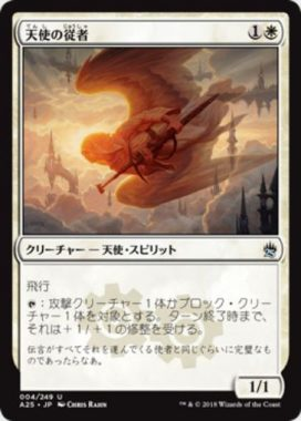 天使の従者(Angelic Page)マスターズ25