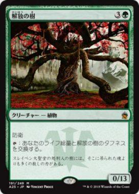 解放の樹(マスターズ25)