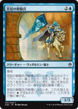 宮廷の軽騎兵(Court Hussar)マスターズ25