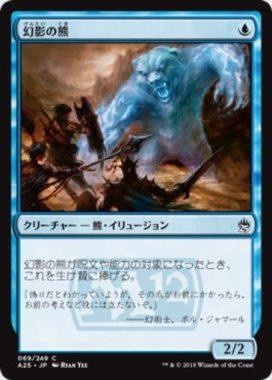 幻影の熊(Phantasmal Bear)マスターズ25