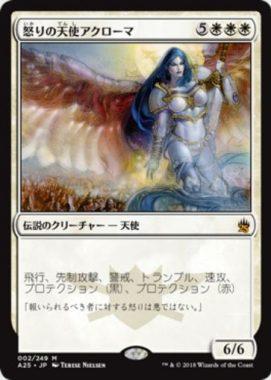 怒りの天使アクローマ(Akroma, Angel of Wrath)マスターズ25