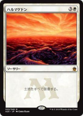ハルマゲドン(Armageddon)マスターズ25