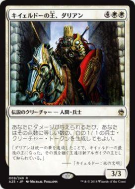 キイェルドーの王、ダリアン(Darien, King of Kjeldor)マスターズ25