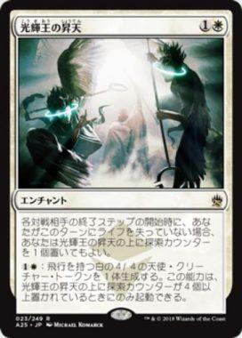 光輝王の昇天(Luminarch Ascension)マスターズ25