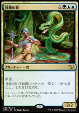 神秘の蛇(Mystic Snake)統率者