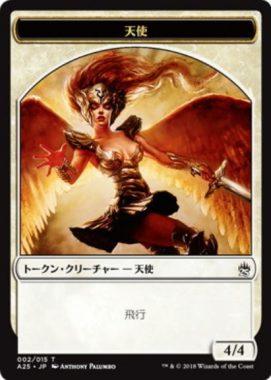 天使(マスターズ25・トークン)