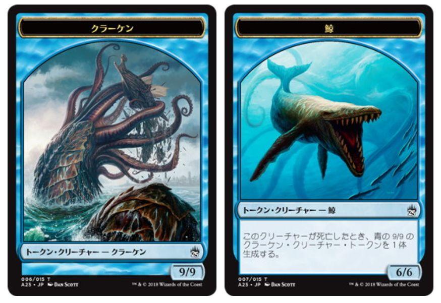 【マスターズ25】収録されるトークンカードが全種公開!浅瀬蟲の魚・鮫・クラーケンのトークンは3種収録!