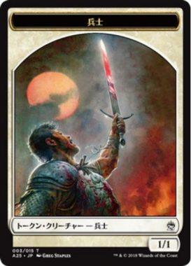 兵士(マスターズ25・トークン)