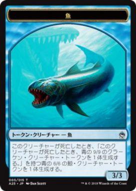 魚(マスターズ25・トークン)