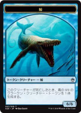 鮫(マスターズ25・トークン)