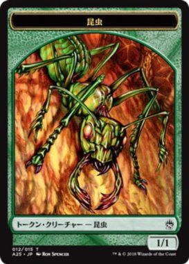 昆虫(マスターズ25・トークン)