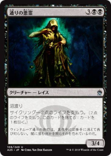 【マスターズ25】通りの悪霊(Street Wraith)が未来予知よりレアリティ据え置きで再録!