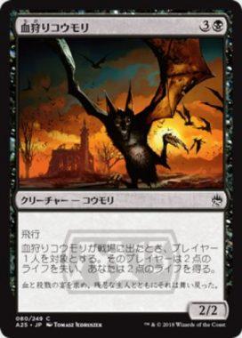 血狩りコウモリ(Bloodhunter Bat)マスターズ25