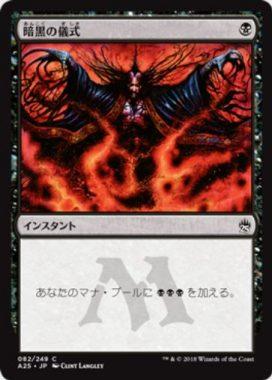 暗黒の儀式(Dark Ritual)マスターズ25