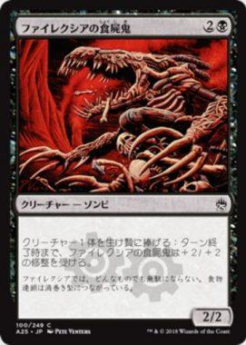 ファイレクシアの食屍鬼(Phyrexian Ghoul)マスターズ25